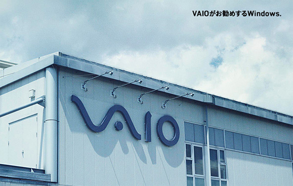 VAIO headquarters in Azumino, Nagano Prefecture, Japan
